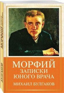 Морфий. Записки юного врача обложка книги