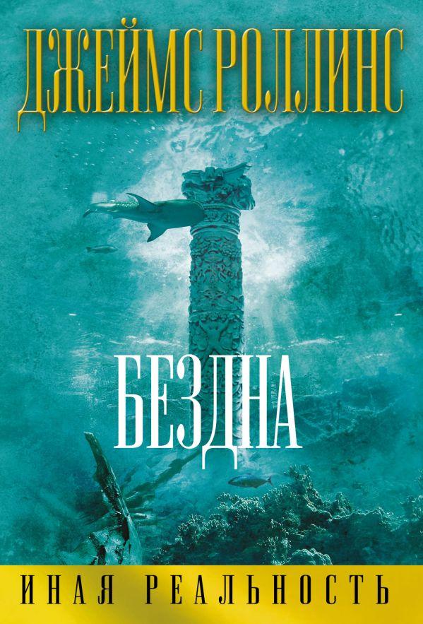 книга один в океане скачать бесплатно