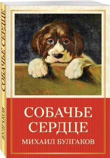 Собачье сердце обложка книги