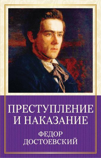 Федор достоевский преступление и наказание читать онлайн и.