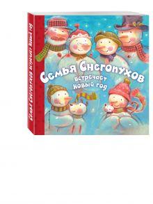 - Семья Снегопухов встречает Новый год обложка книги