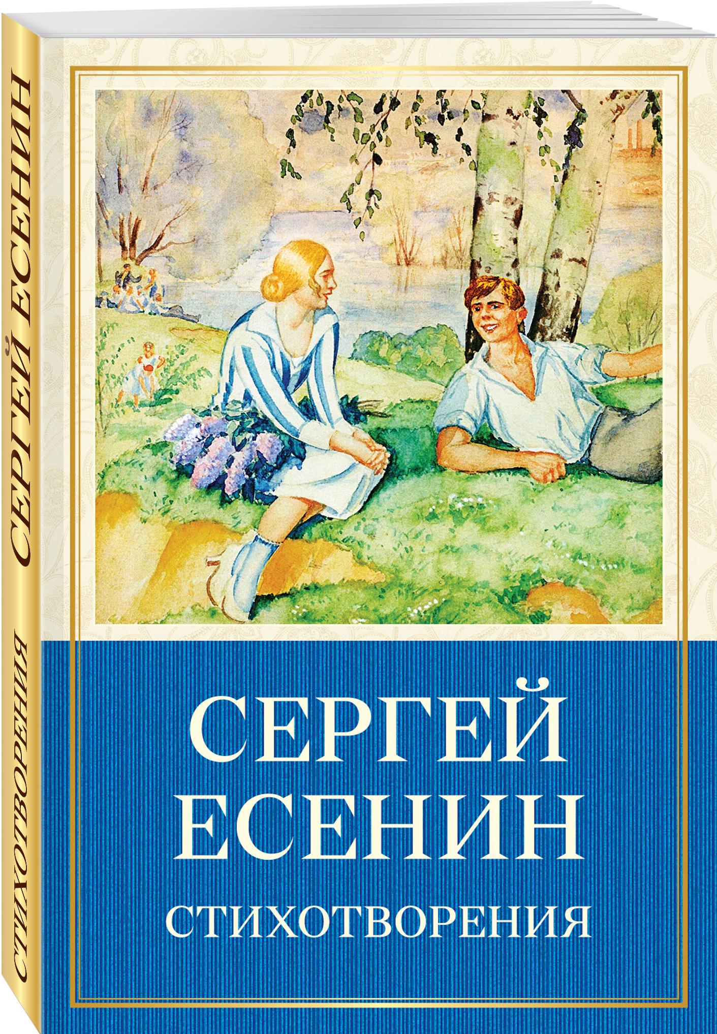 Стихотворения ( Есенин С.А.  )