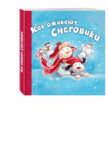 - Как оживают снеговики обложка книги