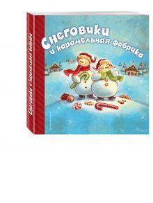- Снеговики и карамельная фабрика обложка книги