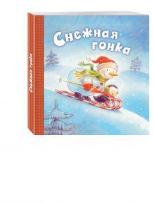 - Снежная гонка обложка книги