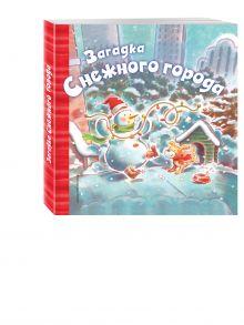 - Загадка Снежного города обложка книги