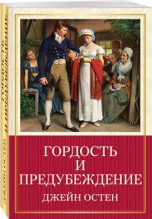 Остен Дж. - Гордость и предубеждение обложка книги