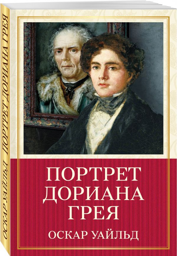 Портрет Дориана Грея Уайльд О.