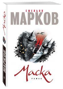 Марков Е.А. - Маска обложка книги