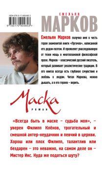 Обложка сзади Маска Емельян Марков