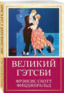 Фицджеральд Ф.С. - Великий Гэтсби обложка книги