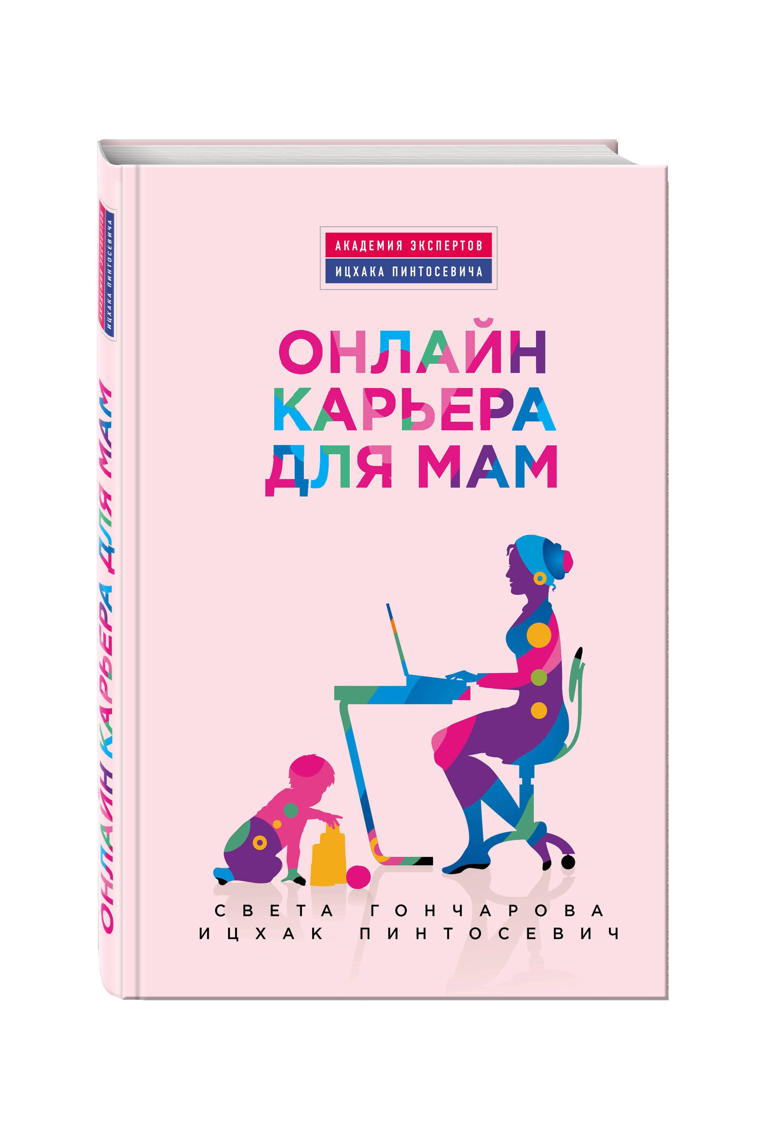 Гончарова С. Онлайн-карьера для мам