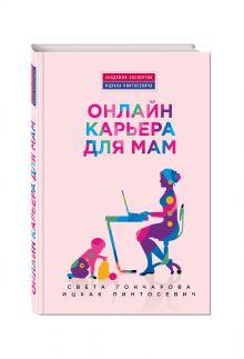Гончарова С. - Онлайн-карьера для мам обложка книги