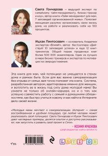 Обложка сзади Онлайн-карьера для мам Света Гончарова