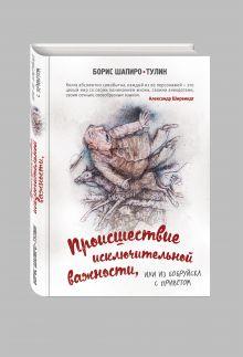 Шапиро-Тулин Б. - Происшествие исключительной важности, или из Бобруйска с приветом обложка книги