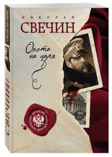 Свечин Н. - Охота на царя обложка книги