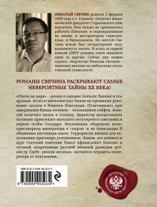 Обложка сзади Охота на царя Николай Свечин