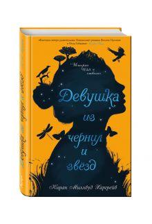 Харгрейв К.М. - Девушка из чернил и звезд обложка книги