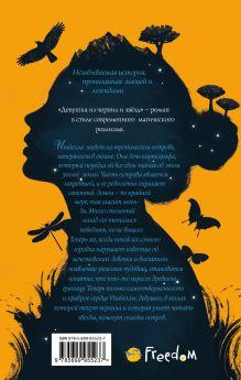 Обложка сзади Девушка из чернил и звезд Киран Миллвуд Харгрейв