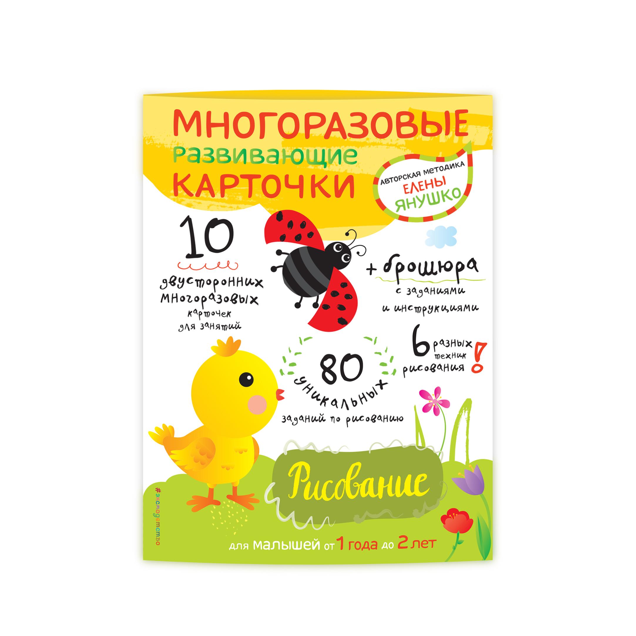 Янушко Е.А. 1+ Рисование для малышей от 1 года до 2 лет (+ многоразовые развивающие карточки)