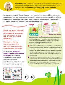 Обложка сзади 1+ Рисование для малышей от 1 года до 2 лет (+ многоразовые развивающие карточки) Янушко Е.А.