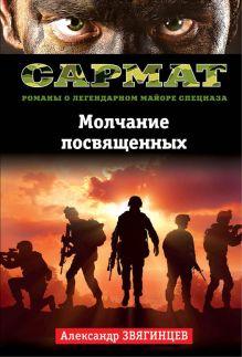 Обложка Молчание посвященных Александр Звягинцев