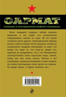 Обложка сзади Молчание посвященных Александр Звягинцев