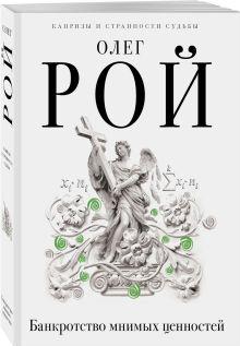 Рой О. - Банкротство мнимых ценностей обложка книги