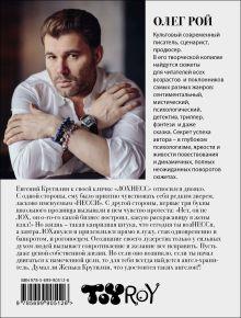 Обложка сзади Банкротство мнимых ценностей Олег Рой
