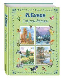 Бунин И.А. - Стихи детям обложка книги