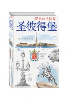 Санкт-Петербург. Книга эскизов. Искусство визуальных заметок (на китайском языке) (белая обложка)