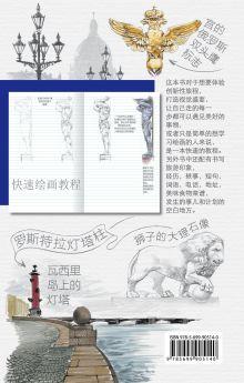 Обложка сзади Санкт-Петербург. Книга эскизов. Искусство визуальных заметок (на китайском языке) (белая обложка)