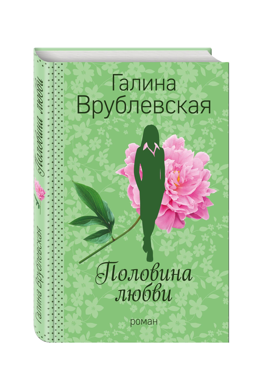 Врублевская Г.В. Половина любви игорь атаманенко сага о шпионской любви
