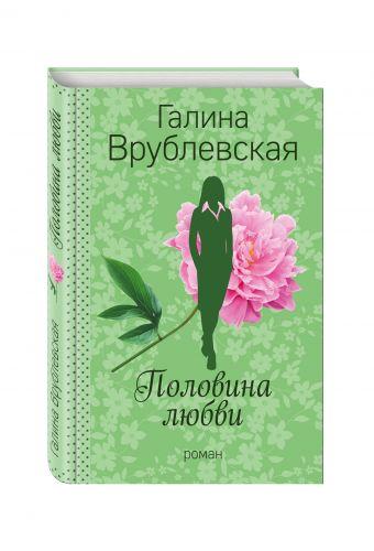 Половина любви Врублевская Г.В.