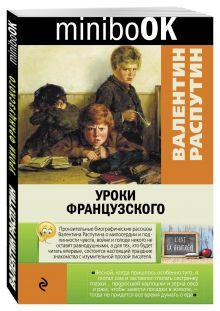 Распутин В.Г. - Уроки французского обложка книги