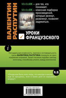 Обложка сзади Уроки французского Валентин Распутин