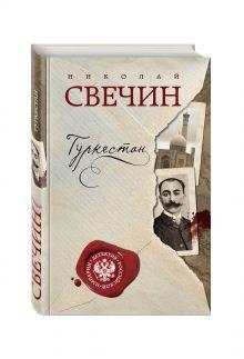 Свечин Н. - Туркестан обложка книги