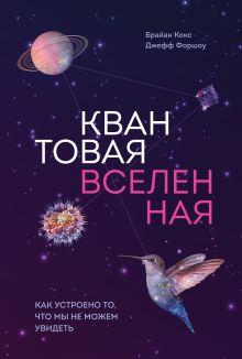 Кокс Б.; Форшоу Д. - Квантовая вселенная. Как устроено то, что мы не можем увидеть обложка книги