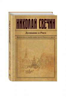 Свечин Н. - Дознание в Риге обложка книги