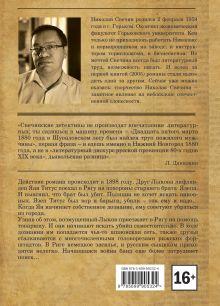 Обложка сзади Дознание в Риге Николай Свечин