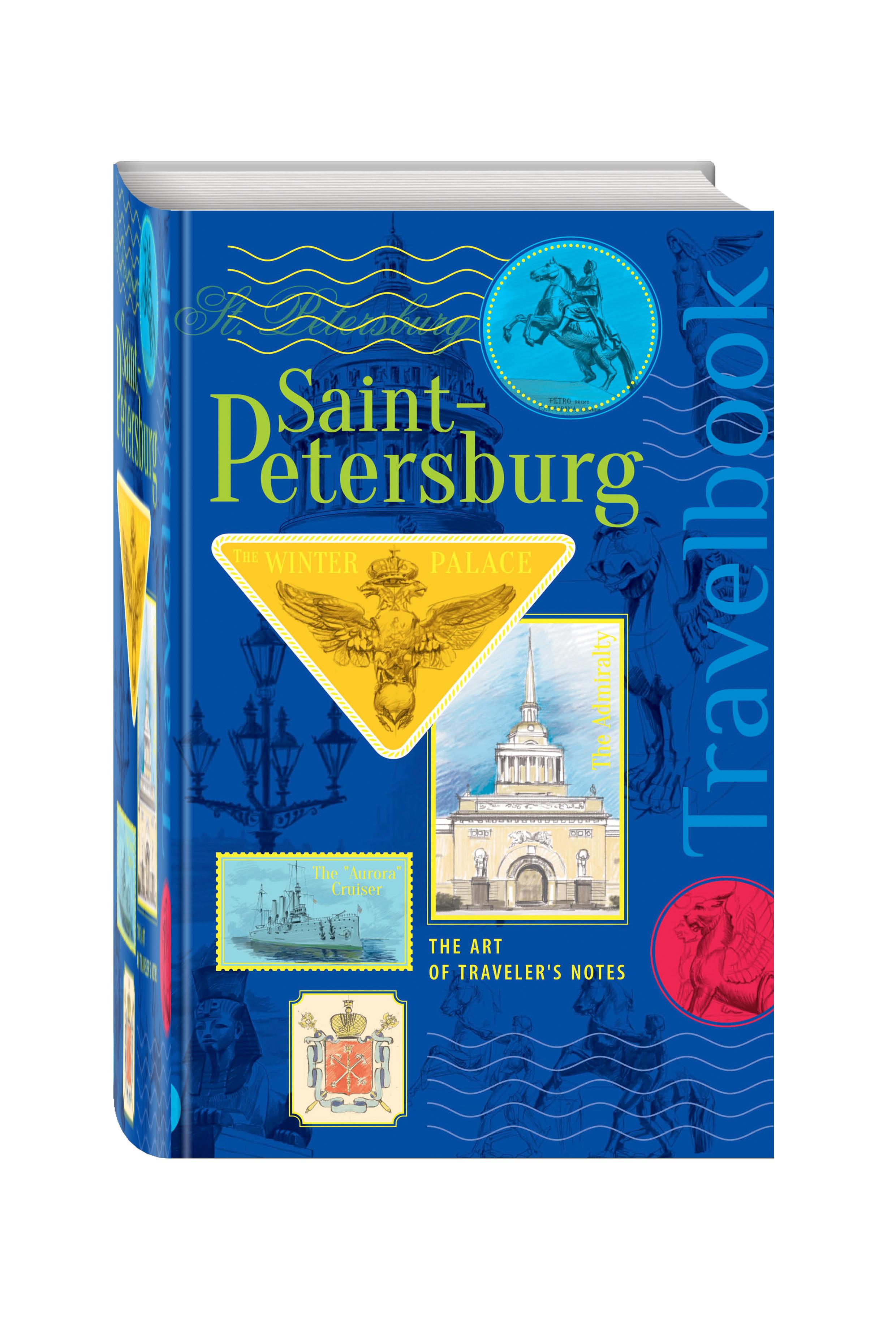 St. Petersburg. The Art of traveler's Notes Санкт-Петербург. Книга эскизов. Искусство визуальных заметок (на английском языке) (синяя обложка) bridges of st petersburg