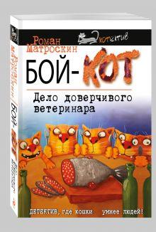 Матроскин Р. - Бой-КОТ. Дело доверчивого ветеринара обложка книги