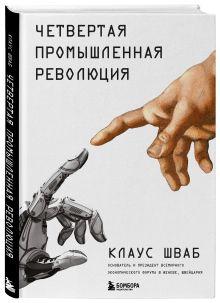 Шваб К. - Четвертая промышленная революция обложка книги