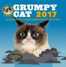 - Grumpy Cat 2017. Календарь от самой сердитой кошки в мире обложка книги