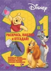 - Классические персонажи Disney. Раскрась, наклей, отгадай! 3 обложка книги