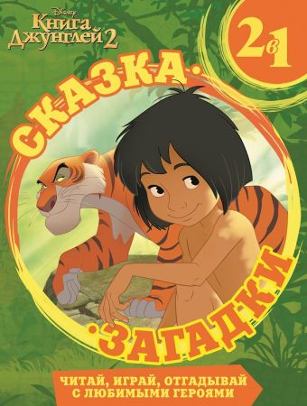 Книга Джунглей 2 Сказка + загадки 2 в 1.