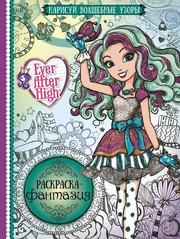 Раскраска-фантазия N РФ 1606