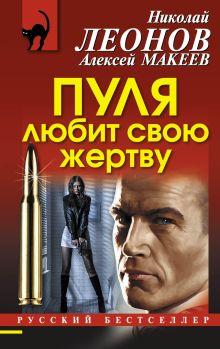 Обложка Пуля любит свою жертву Николай Леонов, Алексей Макеев