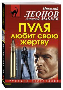 Леонов Н.И., Макеев А.В. - Пуля любит свою жертву обложка книги