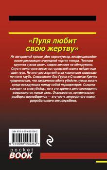 Обложка сзади Пуля любит свою жертву Николай Леонов, Алексей Макеев